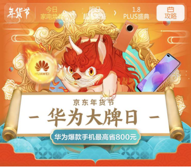 福州京东之家旗舰店5G专场 好物推荐官带来线上线下